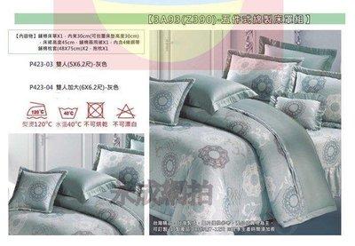 高雄    永成    全新  五件式棉製床罩組(灰色大花/共兩款尺寸) -無自取