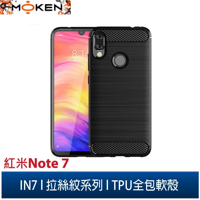 【默肯國際】IN7拉絲紋系列 紅米Note 7 (6.3吋) 碳纖維硅膠保護殼 TPU軟殼 防摔抗震 輕薄 防滑