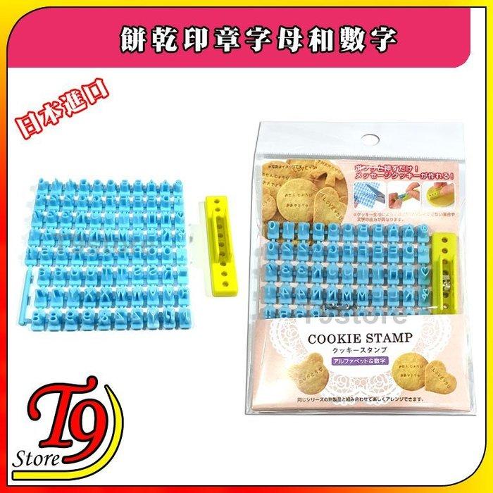 【T9store】日本進口 餅乾印章字母和數字