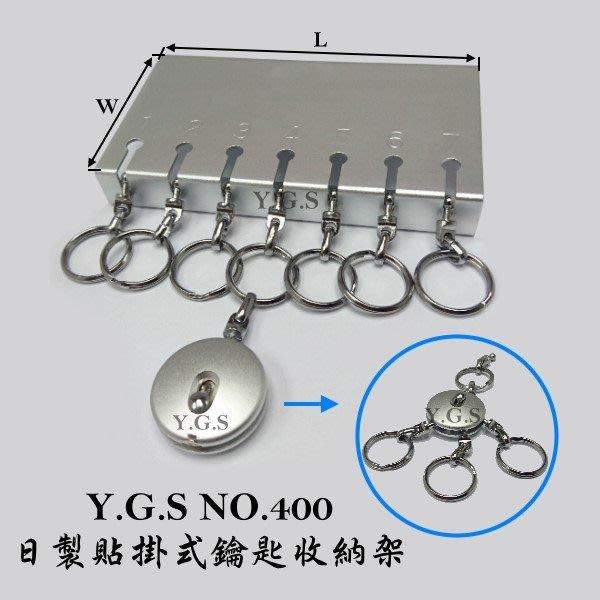 Y.G.S~精品五金系列~ NO.400日製貼掛式鑰匙收納架/鑰匙保管架 (直接貼在牆上) (含稅)
