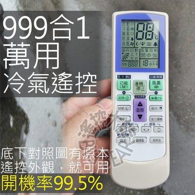(99.5%高開機率) 999萬用冷氣遙控器 【內附遙控對照圖,有在內就可用】萬用 變頻 冷暖 分離式 窗型 冷氣遙控器