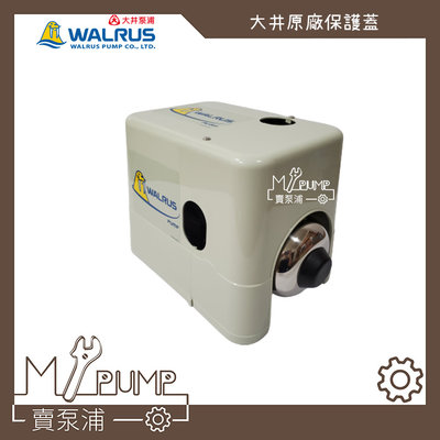 【MY.PUMP 賣泵浦】〔附蓋子〕大井 HQ400B HQ400 抗菌 環保 電子穩壓加壓機 加壓機 加壓馬達 靜音型