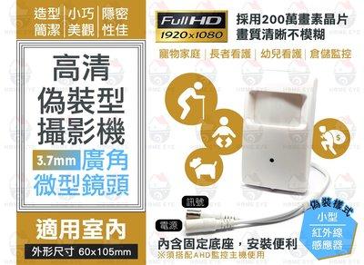 【 小款 】 現貨 AHD 1080P 高清 200萬畫素 針孔攝影機 廣角鏡頭 偽裝型 熱感PIR型 監視器 監控