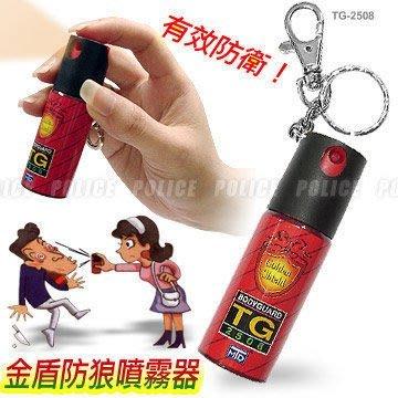 台灣製金盾防狼噴霧器 TG-2508 (1入)【AH49001】夜歸學生婦女防身防搶 i-style