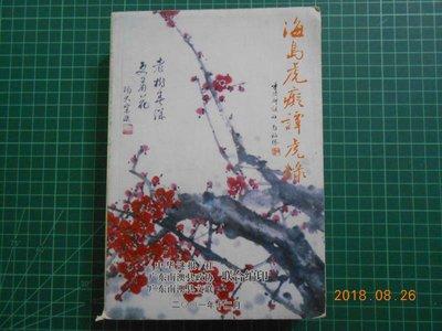 親簽本《 海島虎癡譚虎錄 》 黃輝孝(黃柏) 2001年初版 78成新【CS 超聖文化2讚】