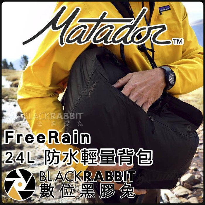 數位黑膠兔【 Matador 鬥牛士 FreeRain 進階2.0款 24L 防水輕量背包 】 收納 輕便 折疊 後背包