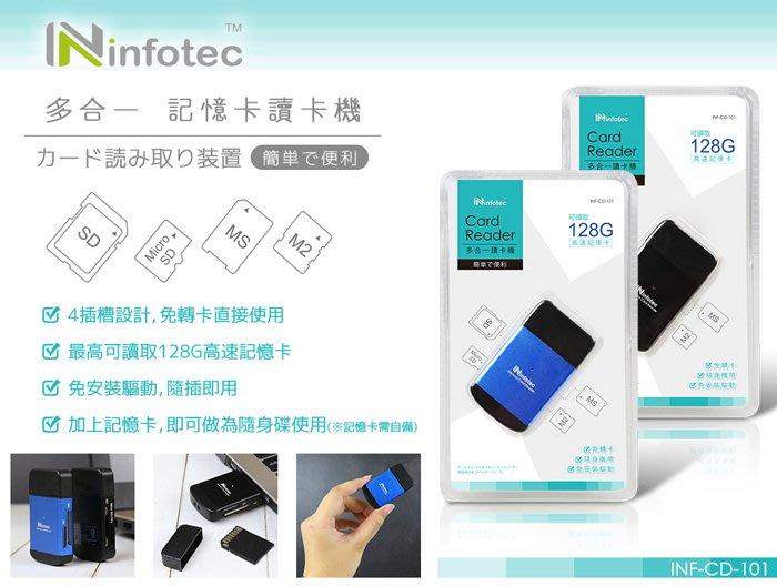 ☆YoYo 3C☆infotec CD101 多合一記憶卡 鋁合金讀卡機-藍黑/黑色