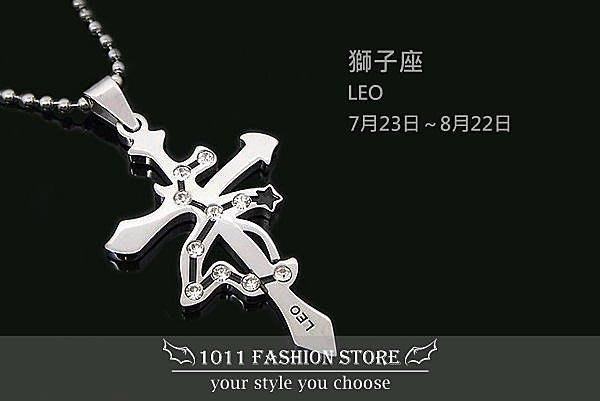 韓國 西德鋼 / 鈦鋼 12 星座 十字架 水鑚 項鍊 男性項鍊 女性項鍊 情侶項鍊 獅子座