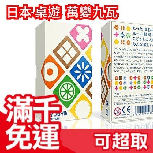 【2017新裝版】日本桌遊 Nine Tiles 萬變九瓦 Oink出品 益智遊戲 派對交換禮物玩具 ❤JP Plus+