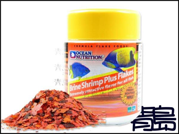 QS。。。青島水族。。。N043美國Ocean Nutrition營養大師---高單位豐年蝦添加薄片(淡、海)==70g