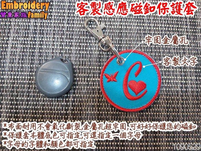 ※客製1個感應磁釦保護套※鑰匙圈磁扣指定一個英文字母大樓門禁卡套感應磁釦行李辨識牌背包吊牌(1個,客製價格)