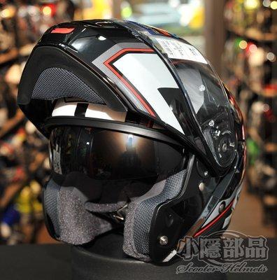 【小隱部品】日本進口Shoei Neotec IMMINEN可樂帽(Arai agv ogk tmax 530 BWS)
