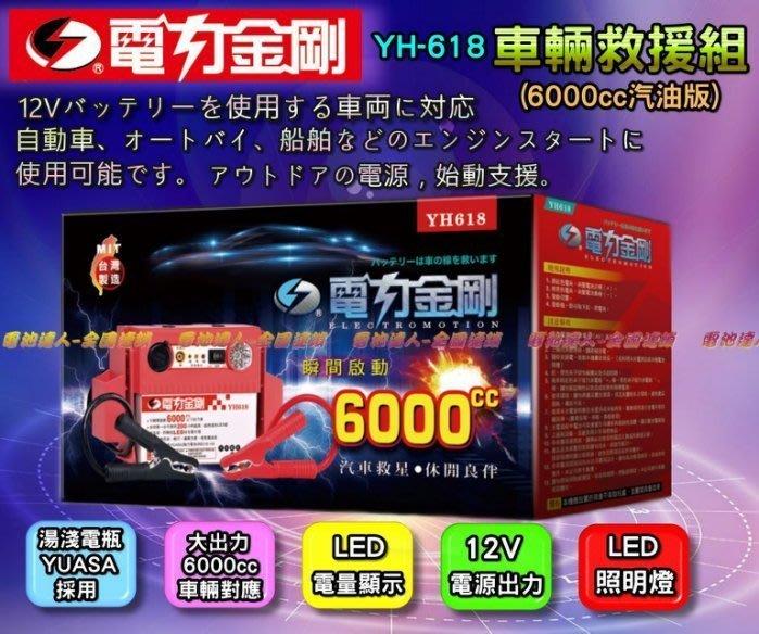 新莊〈電池達人〉YH-618 電力金剛 6000cc 救援 電瓶 啟動 救車 電匠 電霸 哇電 電力士 核電廠 電源供應