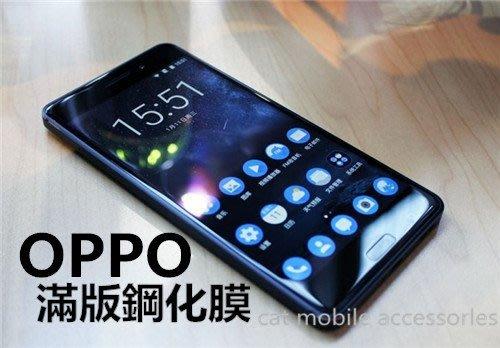 滿版全膠 OPPO R17 / AX7 PRO R17 PRO 電鍍滿版 鋼化膜 9H 玻璃貼 保護貼