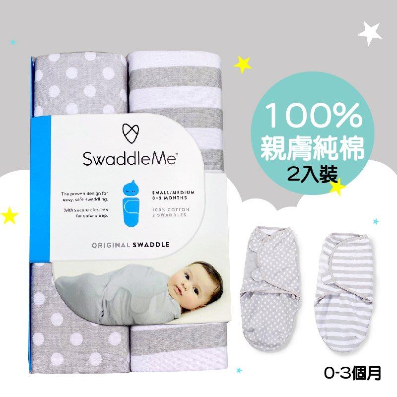 【綠寶貝】Summer Infant 嬰兒 包巾 S(0-3M) 兩入 純棉 育兒包巾 懶人包巾 美國代購正品