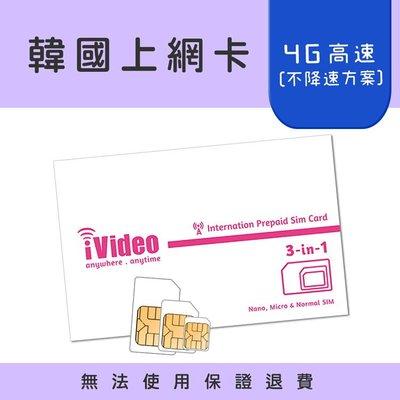韓國上網卡 SIM卡 4G高速吃到飽 不降速 8天 每加1天只要52元 (天數任選)