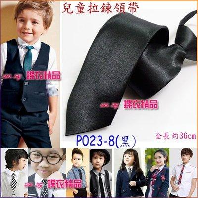 De-Fy 蝶衣精品 兒童領帶 窄版領...
