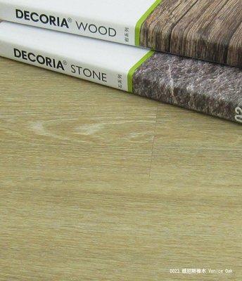 【貝力地板】韓國原裝進口DECORIA地板DIY塑膠地板 -樹系列0023 威尼斯橡木(19片/1坪)可代客施工