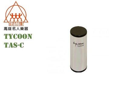 【名人樂器】TYCOON TAS-C 5 鋁沙鈴 銀色