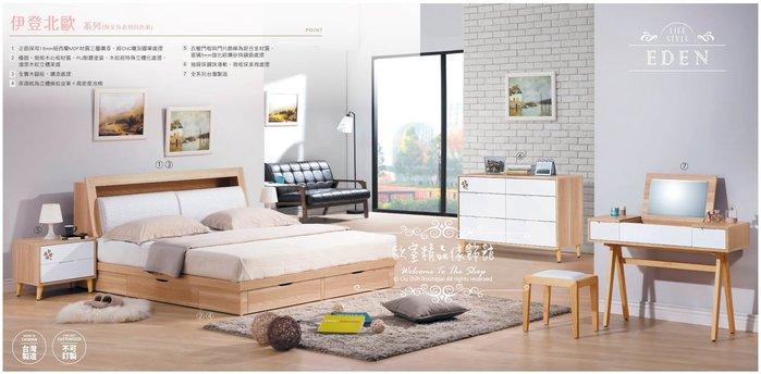 ~*歐室精品傢飾館*~北歐風 臥室 傢俱 木紋 簡約 質感 伊登北歐 雙人床 床台 櫥櫃 梳妝台 床組 衣櫃~新款上市~