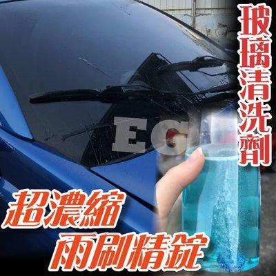 M1B35 超濃縮雨刷精錠 汽車雨刷碇 雨刷錠 雨刷水 雨刷精 玻璃清潔錠 玻璃清潔碇 玻璃清洗劑 車用品 洗車精