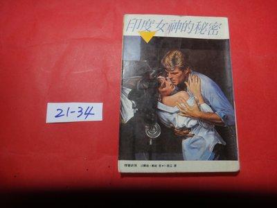 【愛悅二手書坊 21-34】印度女神的秘密 出租書