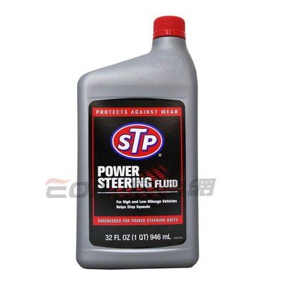 【易油網】STP 動力方向盤油 減少摩擦 方向盤油 POWER STEERING FLUID 老車 #17927