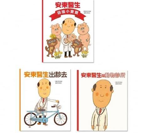 ☆天才老爸☆→【青林】安東醫生系列三書組:安東醫生的動物醫院/安東醫生出診去/安東醫生迎接小寶寶←繪本 圖畫