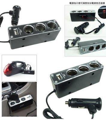 車充 一孔轉三孔 點煙器 車用 1A/充電器/車充/手機充電/平板充電/車上充電/車用充電器/USB充電器/點菸器