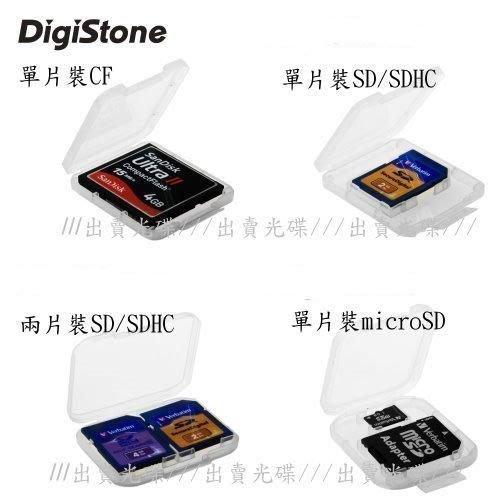 出賣光碟/// 記憶卡 收納盒 CF / SD / SDHC / microSD