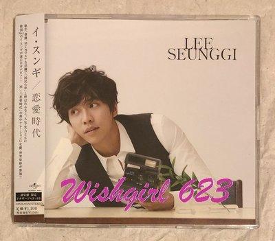 LEE SEUNGGI 李昇基 -『イ・スンギ/恋愛時代』日版單曲CD (通常盤限定B/絕版)~戀愛時代、小森林、浪客行