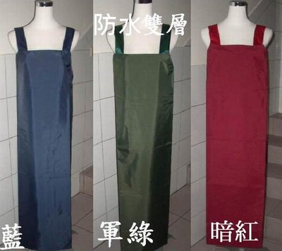 ☆雲雲家飾☆日式長身素色(雙層)防水圍裙- 4尺*全新!共4色