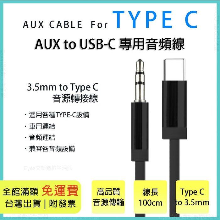 1米【TypeC 轉 3.5mm 音源孔】公對公 音源轉接 AUX音源 車用連結 音頻連結 連結線 音頻線 線徑加厚