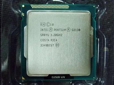 【含稅】Intel Pentium Dual-Core G2130 3.2G 1155 雙核 正式CPU一年保 內建HD