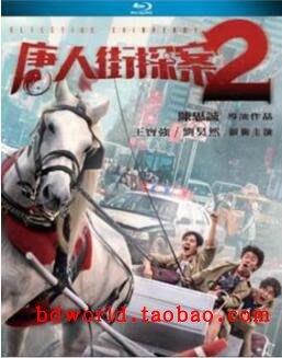 毛毛小舖--藍光BD 唐人街探案2 香港版(中文字幕) 王寶強 劉昊然