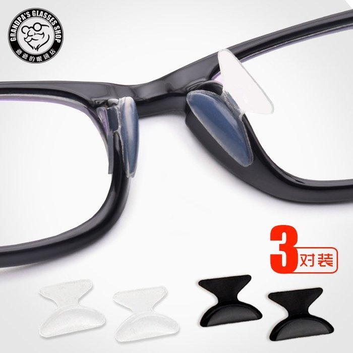 爆款熱賣-板材眼鏡鼻托墊片進口硅膠鼻托貼防滑增高太陽鏡鼻貼眼鏡配件