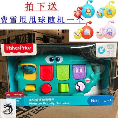 九州動漫 正品費雪幼兒寶寶小怪獸益智彈彈樂兒童益智早教玩具禮物GDR76
