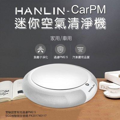 【免運】SGS認證可隔絕 pm 2.5 HANLIN CarPM 家用/車用 迷你空氣清淨機 空氣淨化器