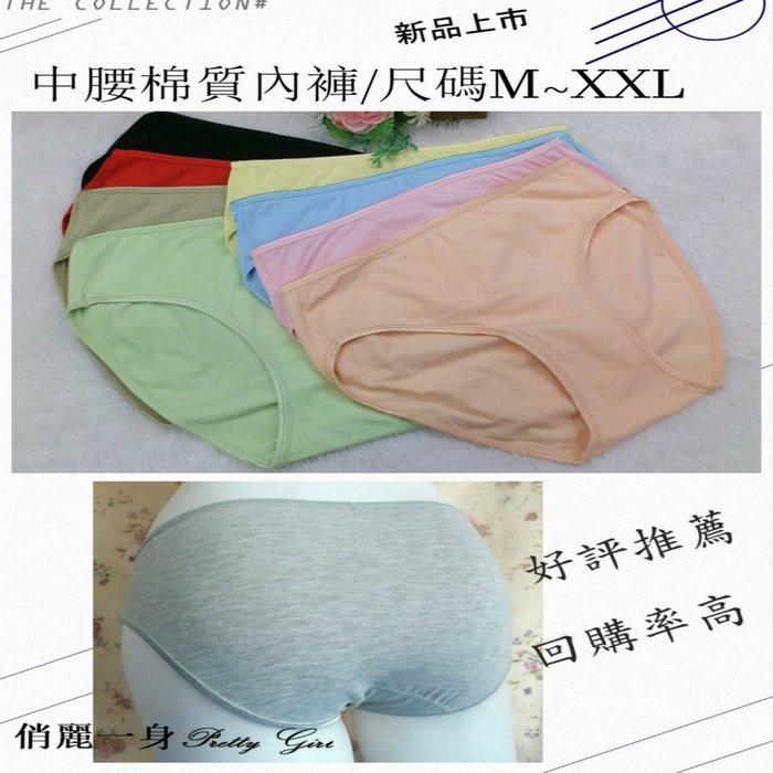 (3件入)俏麗一身Z51072棉質素色中低腰大尺碼內褲孕婦產後褲包臀媽媽褲舒適吸汗透氣女仕褲M-XXL破盤特價好康在這裡