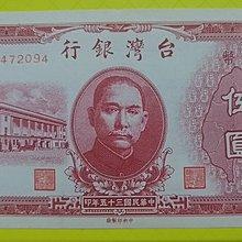 台鈔35年伍圓AB472094