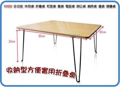 =海神坊=台灣製 KD600 多功能休閒桌 折疊桌 和室桌 餐桌 電腦桌 麻將桌 摺疊桌 30cm 特價品