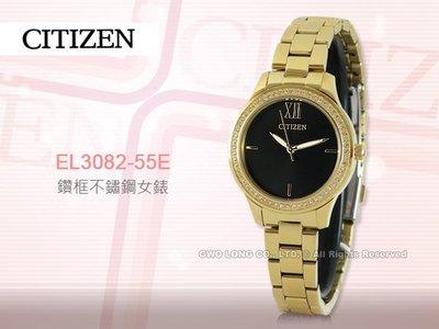 CASIO手錶專賣店國隆CITIZEN星辰_EL3082-55E/EL3082-55P_金&黑面晶鑽框_不鏽鋼女錶_發票
