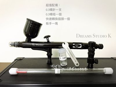 Hunter Airbrush 0.3mm 射手座0.3噴筆