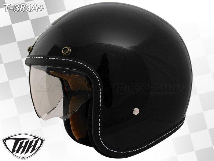 【贈鏡片】THH安全帽_復古帽|T-383A+ / T383A+ 黑 【內置墨片】『耀瑪騎士生活機車部品』