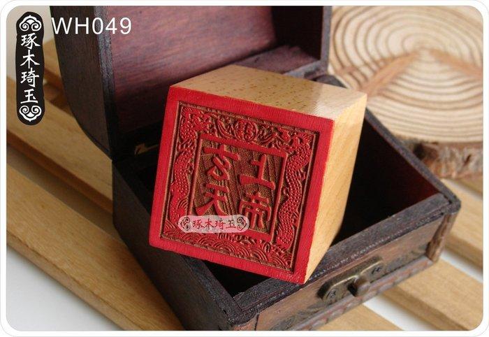 【琢木琦玉】WH049 桃木 道教法器:北極 玄天上帝:真武大帝:法印 印章