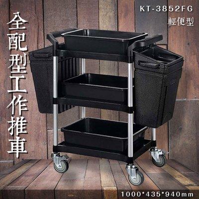【限時特價】KT-3852FG 全配型三層工作推車(小) 餐車 服務車 分層推車 置物架 手推車 左右掛桶 收納盒 餐飲