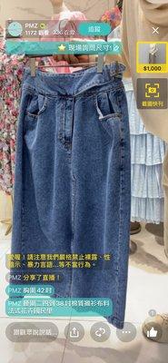韓國 大尺寸 牛仔裙 造型 S M L