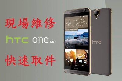 【12號】手機現場維修 HTC One E9+ 螢幕破裂/電池膨脹/無法充電/泡水/摔機/