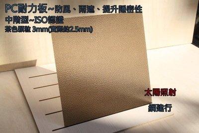 【PC板專家 可自取】網建行☆ PC耐力板 PC板 採光罩 遮陽 ☆【中階型-茶色顆粒3mm 每才61元】