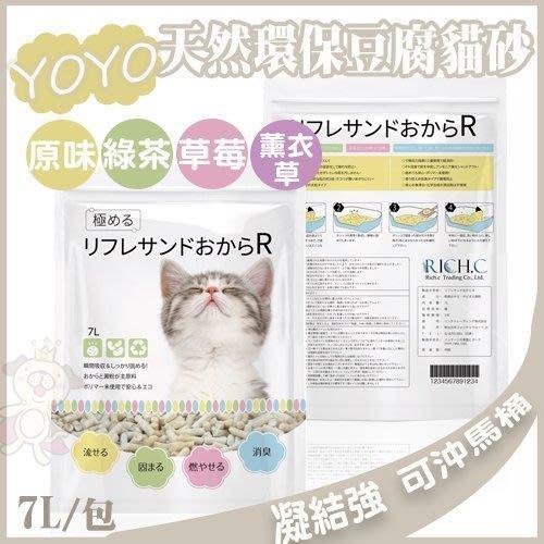 【單包】YOYO天然環保豆腐貓砂 7L/包《原味/綠茶/草莓/薰衣草》四種香味可選
